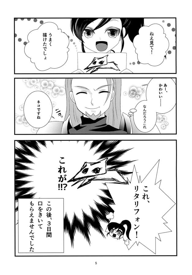 将軍とお姫様