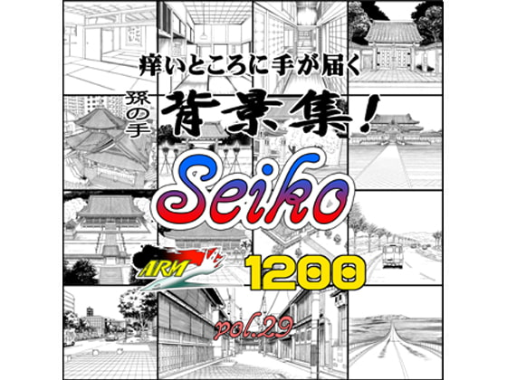 ARMZ Background Materials vol.29 [Seiko-1200] [ARMZ]