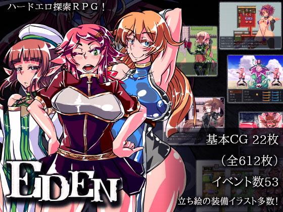 [日式2D/汉化] EDEN:堕落的触手伊甸园 Ver1.11 PC+安卓完整汉化版+CG [FM/百度/OD][1.5G]