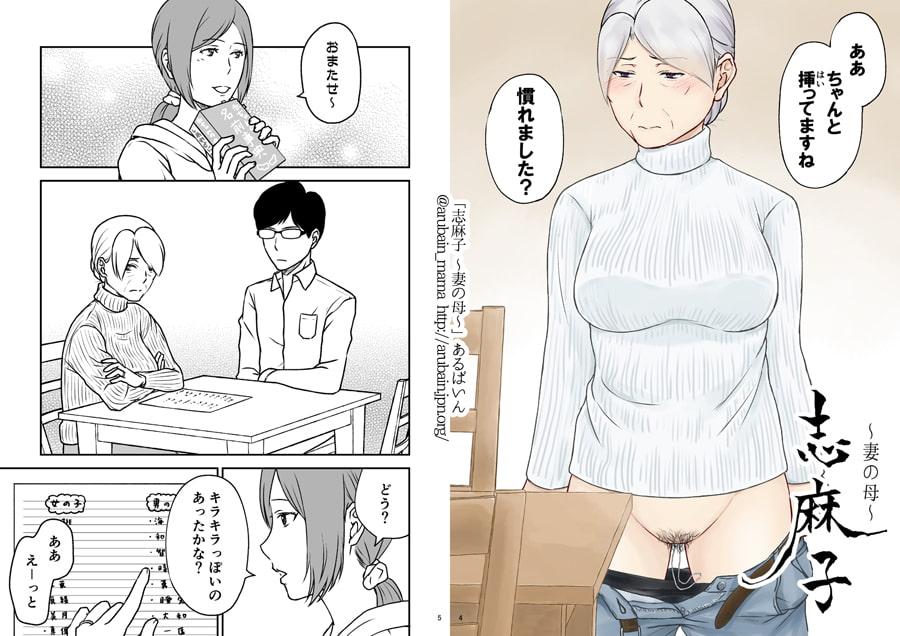 志麻子 ~妻の母~  3