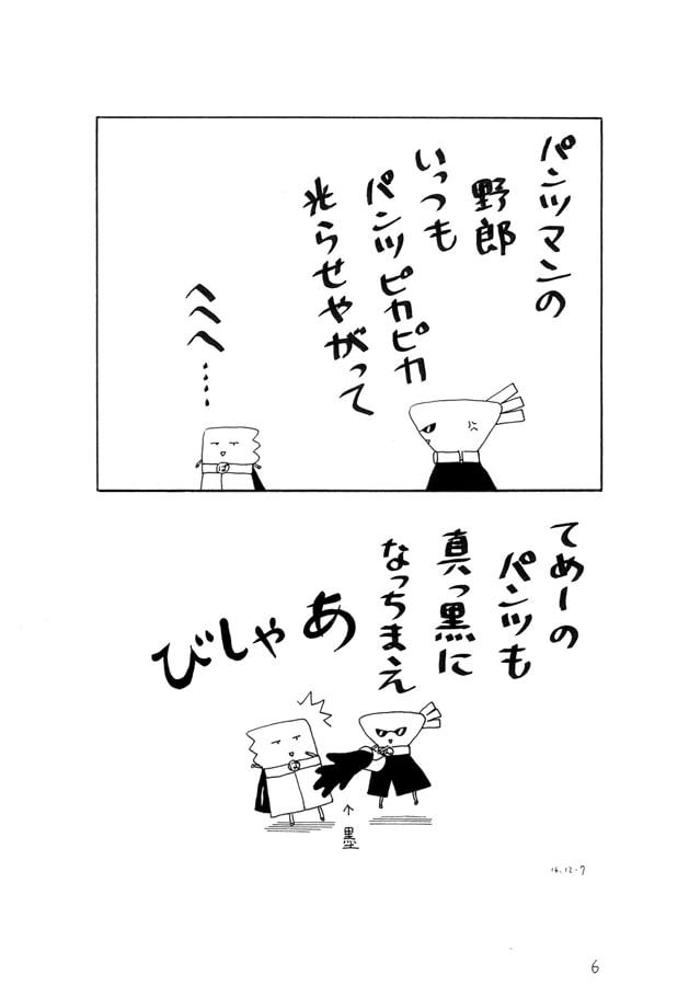 パンツマン第23集