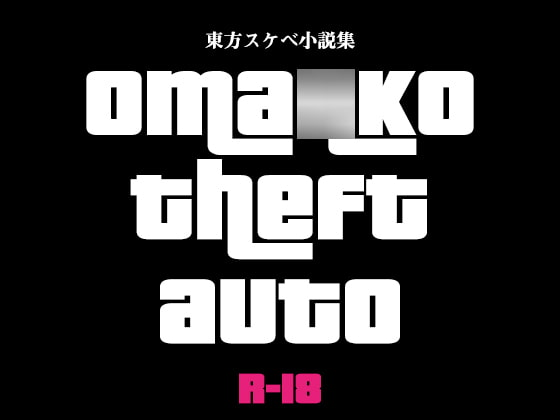 oma○ko theft auto