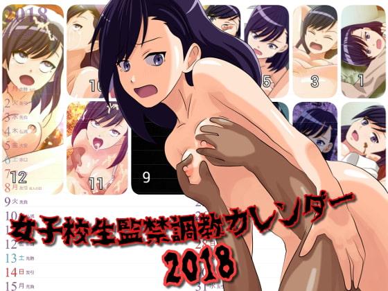 女子校生監禁調教カレンダー2018