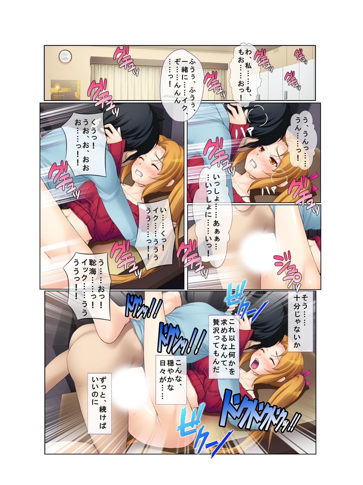 イキすぎ危険の生ハメ天国~終わらないハーレムセックス~ フルカラーコミック版