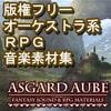 Asgard Aube Fullset
