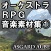 Asgard Aube set1