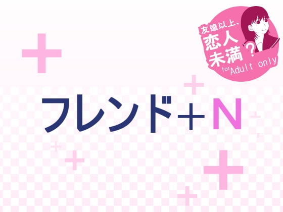 フレンド+N