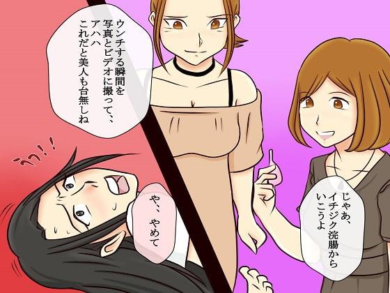 恐怖のイジメ報復 女同士の地獄SM責め3