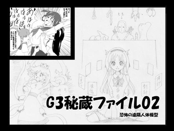 G3秘蔵ファイル02