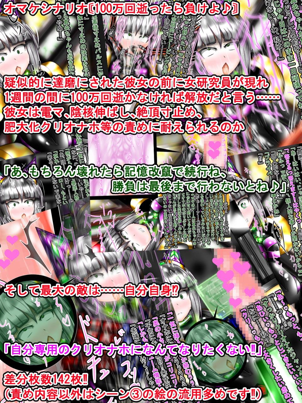 ヒーロー黒猫vs感覚共有OB‼陰核遠隔調教で逝きまクリっ‼~正義の味方のリーダーからクリち〇ぽオナホに堕ちる瞬間~