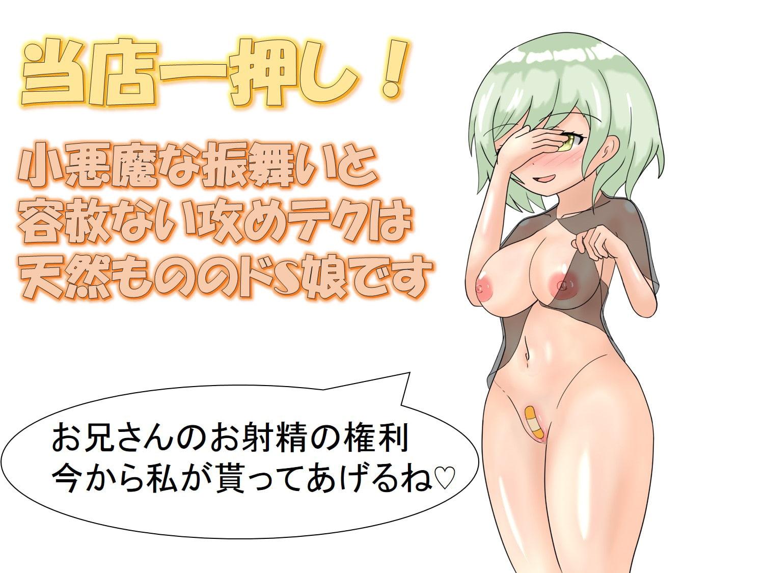 声風俗店フラストル~生意気JK娘の寸止めち○ぽ遊び~