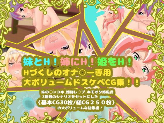 妹とH!姉にH!姫をH!Hづくしのオナ○ー専用大ボリュームドスケベCG集!!