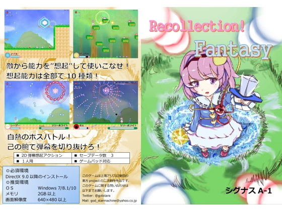 Recollection! Fantasy [シグナスA-1]