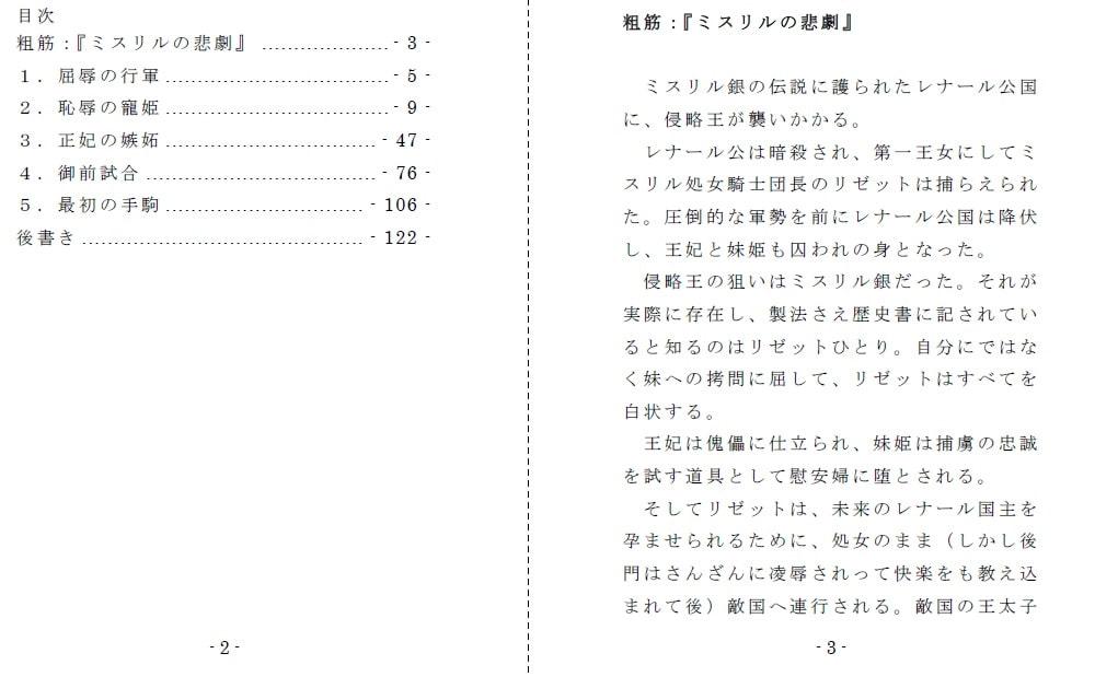 ミスリルの虚妄~繁殖寵姫の権謀術数