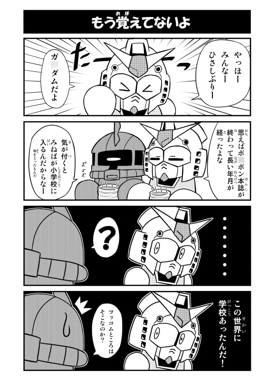 SDガ○ダムフルカラー劇場NEXTプラス