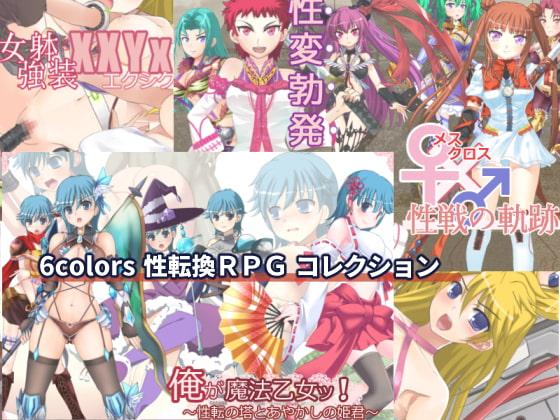 6colors 性転換RPGコレクション