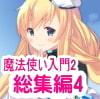 魔法使い入門2 -ANGEL BLESS- エクストラパック4(魔法使い入門2 10~12巻まとめパック)
