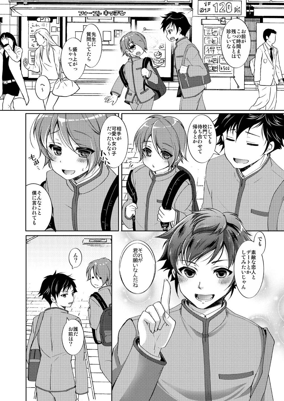 TS魔法少女ひろみ第1話【漫画版】