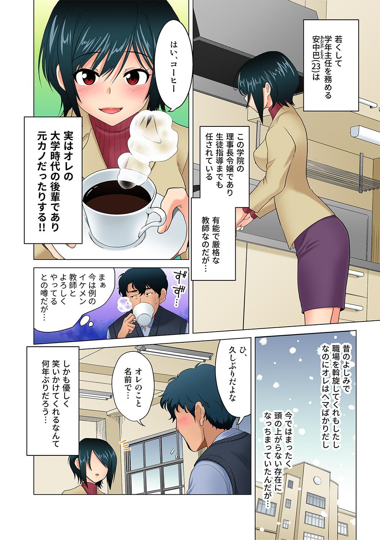劣等教師カタルシス モーションコミック版