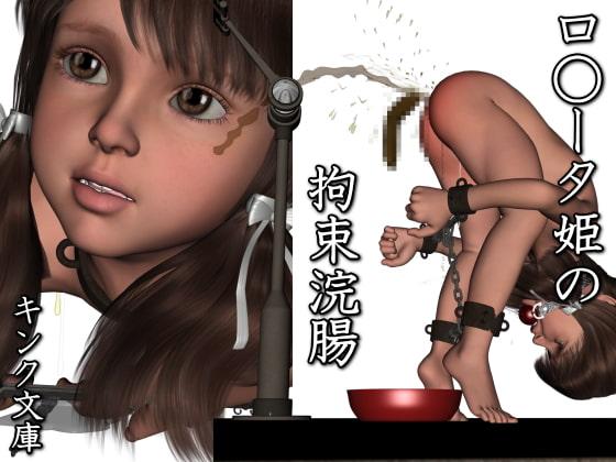 ロ○ータ姫の拘束浣腸