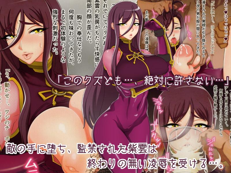特命忍者紫雲