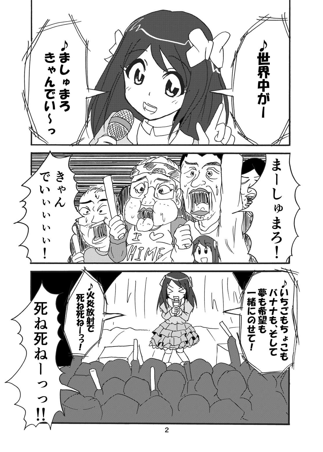 超人カズオ 第2話