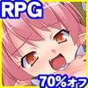 【モン娘70%オフ】ヌケる!モン娘の恥ずかしい姿を愛でながらたっぷり遊べるRPG お買い得パック