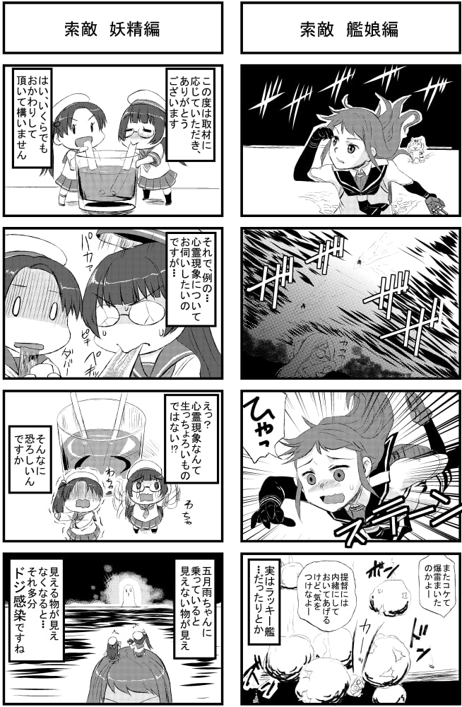 五月雨ちゃんの日常茶飯ドジ