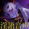 魔王陥落 PLUS ~熟牝魔王の淫語咆哮ハードファック Re.~