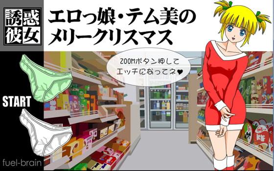 【誘惑彼女】エロっ娘・テム美のメリークリスマス