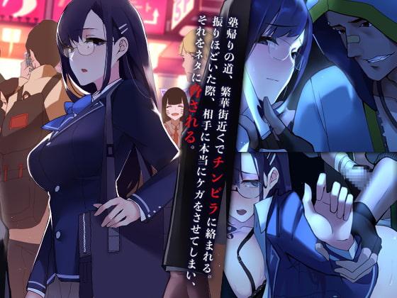憧れの先輩がチンピラに脅迫された日々 〜前編〜