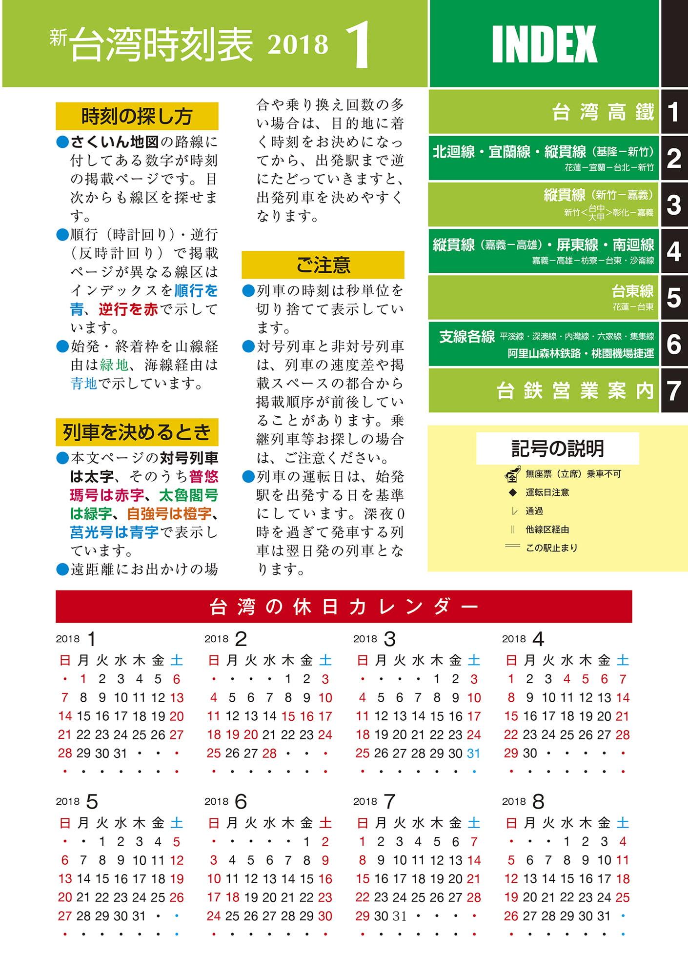 ニュー台湾時刻表2018年1月号