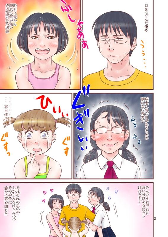 恵里佳と遊ぼう11