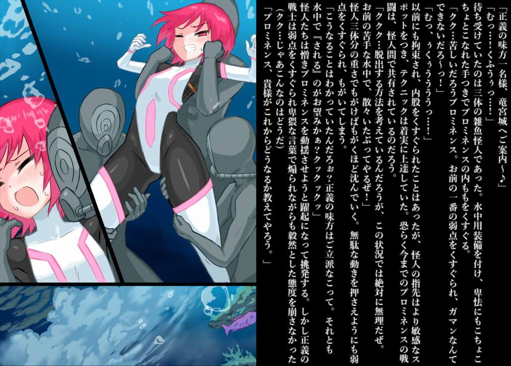 閃光戦士プロミネンス4 -危機!海中の敵-