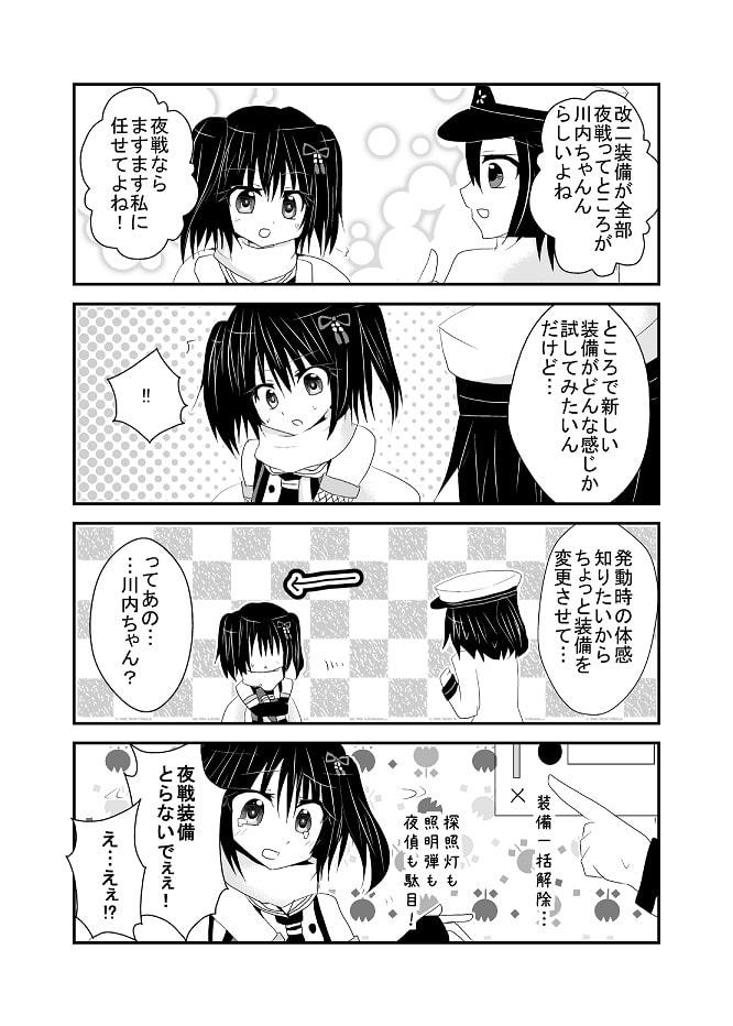 川内ちゃんコンプリケーション