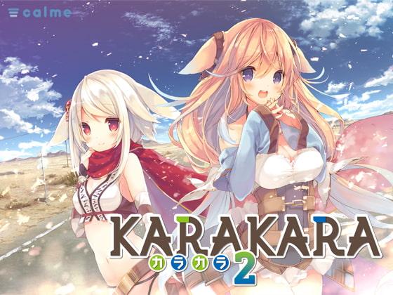 【Steam版専用】KARAKARA2 R18+パッチ