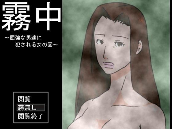 霧中 ~屈強な男達に犯される女の図~
