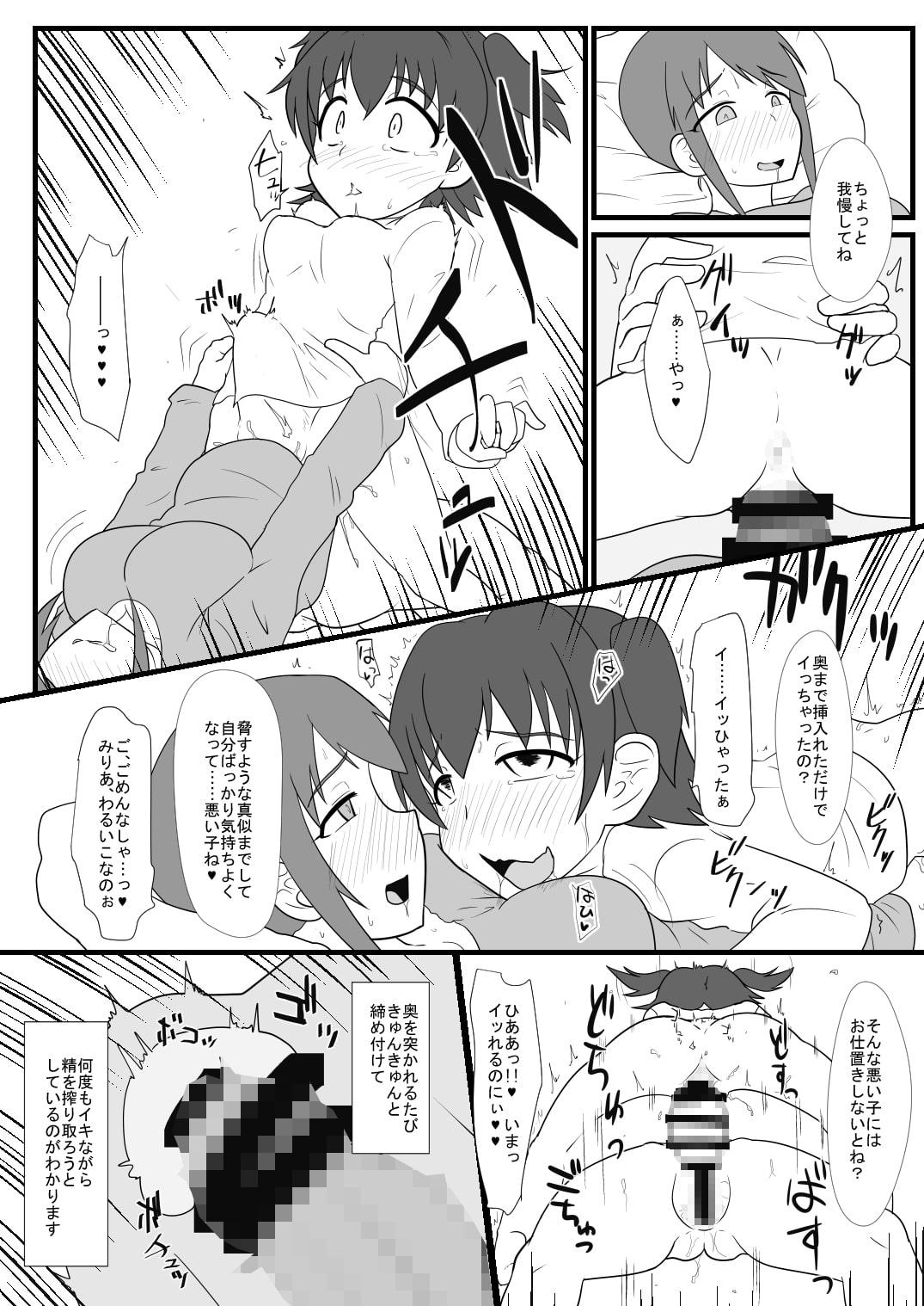 ○○○レイパーふたなりアイドル3