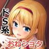 【擬似バイノーラル】ドS姫騎士のショタ調教訓練【耳舐め】