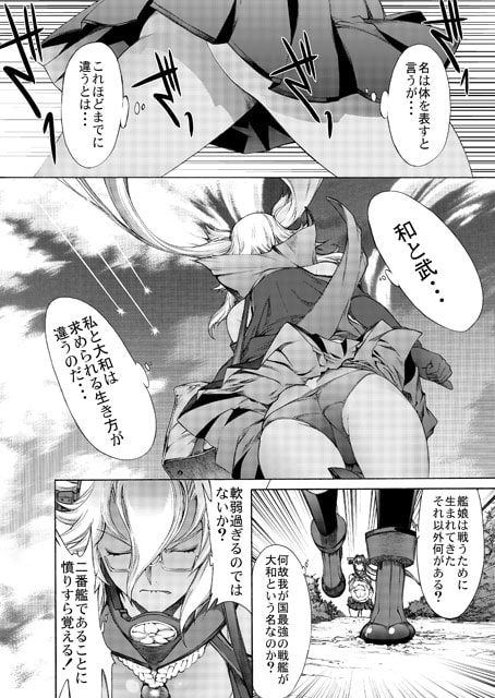 大和死ス 8