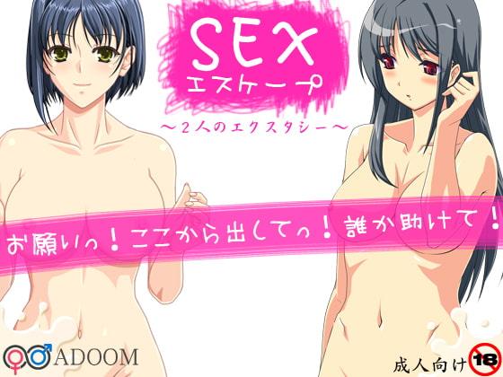 SEXエスケープ~2人のエクスタシー~