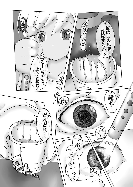 眠剤潜睡姦#8『Luigi○Torelli(ルイージ・ト○ッリ)』