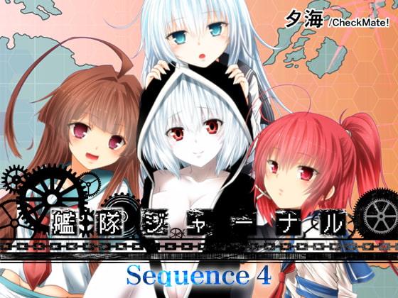DLsite専売艦隊ジャーナル総集編 Sequence 4