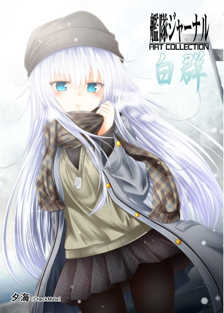 艦隊ジャーナル ART COLLECTION 白群