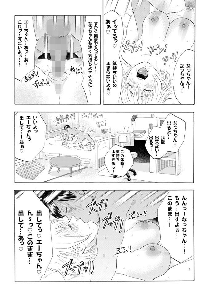 なっちゃんステップ 完全版(前半部+後半部)