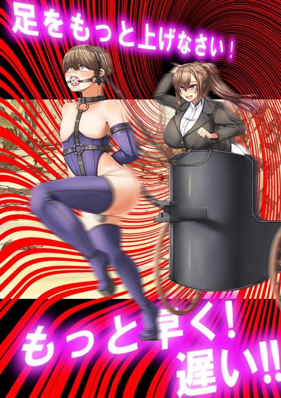 「巨乳巨尻女性様の鞭」 drain