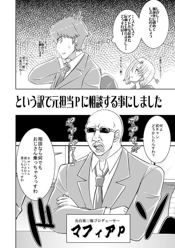 セット版コワすぎ!語る本&武内Pとコワすぎ!ディドゥーン!!!な話をしよう