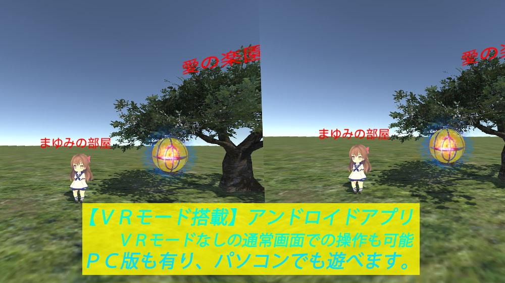 【VR機能搭載】放置少女