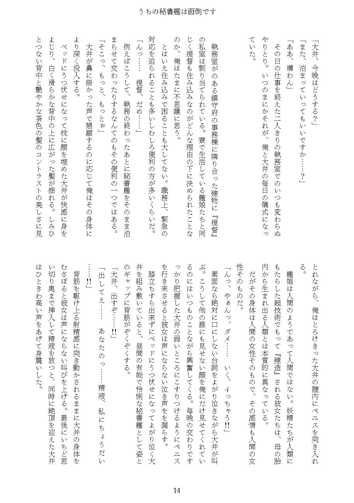 不器用に溶けたチョコレート ~面倒艦娘小説合同~