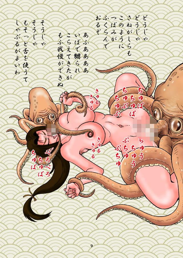 化蛸と赤褌